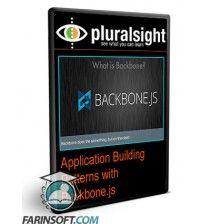آموزش PluralSight Application Building Patterns with Backbone.js