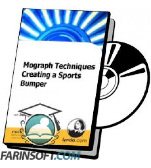 آموزش Lynda Mograph Techniques Creating a Sports Bumper