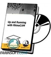 آموزش Lynda Up and Running with RhinoCAM