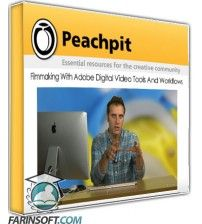 آموزش PeachPit Filmmaking With Adobe Digital Video Tools And Workflows