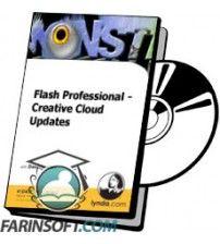 آموزش Lynda Flash Professional – Creative Cloud Updates
