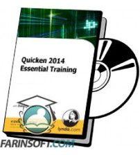 آموزش Lynda Quicken 2014 Essential Training