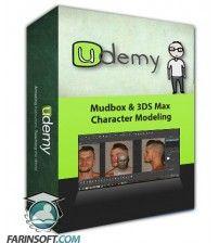 آموزش Udemy Mudbox & 3DS Max Character Modeling