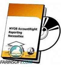آموزش Lynda MYOB AccountRight Reporting Necessities