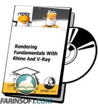 آموزش Lynda Rendering Fundamentals With Rhino And V-Ray