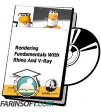 آموزش Lynda Rendering Fundamentals With Rhino And V-Ray