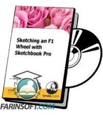 آموزش Lynda Sketching an F1 Wheel with Sketchbook Pro
