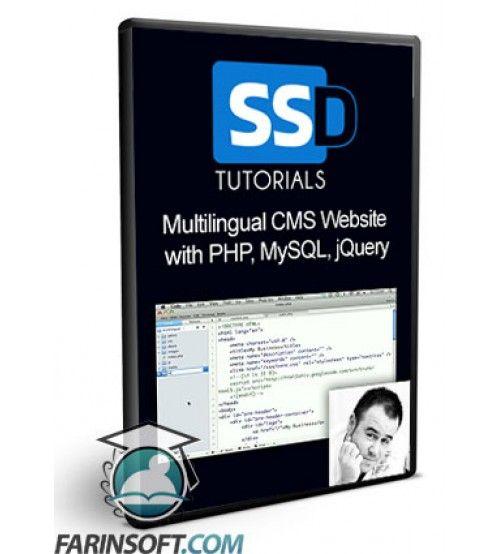 آموزش  Multilingual CMS Website with PHP, MySQL, jQuery