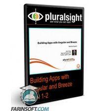 دانلود آموزش PluralSight Building Apps with Angular and Breeze Part 1-2