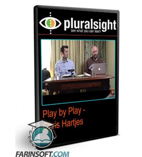 آموزش PluralSight Play by Play - Chris Hartjes