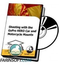 آموزش Lynda Shooting with the GoPro HERO Car and Motorcycle Mounts