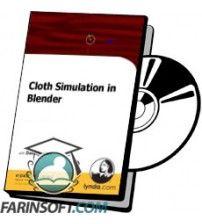 آموزش Lynda Cloth Simulation in Blender
