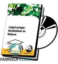 آموزش Lynda LogoLounge: Symbolism in Nature