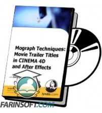 آموزش Lynda Mograph Techniques: Movie Trailer Titles in CINEMA 4D and After Effects