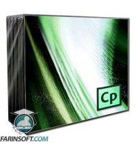 نرم افزار Adobe Captivate v8 نسخه 64 بیتی – بروز رسانی شده تا ابتدای 2015