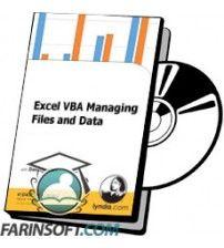 آموزش Lynda Excel VBA Managing Files and Data