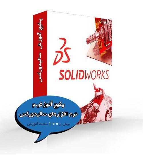 کاملترین پکیج آموزش و نرم افزارهای سالیدورکس با تخفیف ویژه