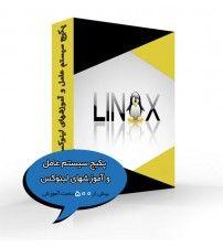 کاملترین پکیج سیستم عامل و آموزشهای لینوکس با تخفیف ویژه
