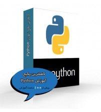 کاملترین پکیج آموزش Python با تخفیف ویژه