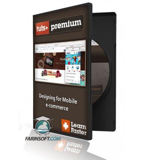 آموزش Tuts+ Designing for Mobile e-commerce