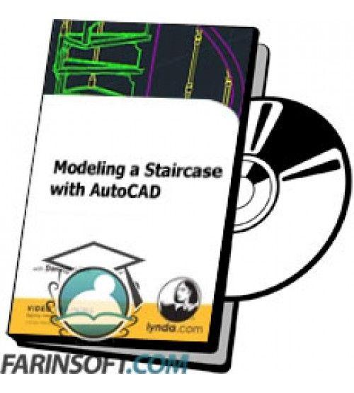 آموزش Lynda Modeling a Staircase with AutoCAD