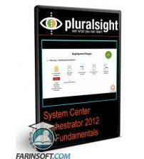 آموزش PluralSight System Center Orchestrator 2012 R2 Fundamentals