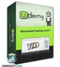 دانلود آموزش Udemy RhinoGold Training Level 1