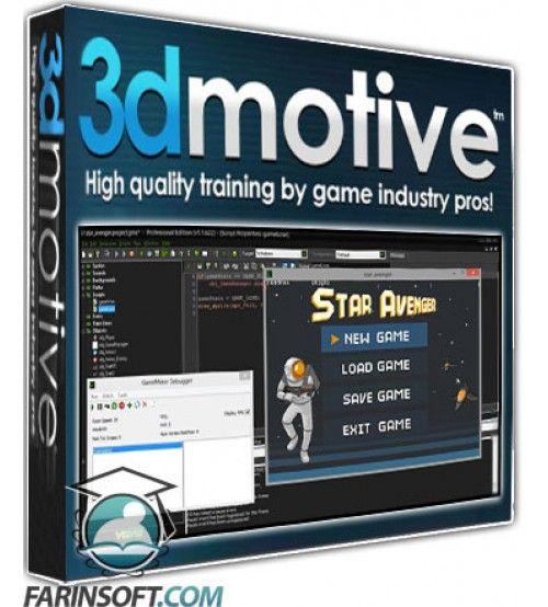 آموزش 3D Motive Intro to GameMaker Studio Vol 1-3