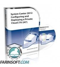 آموزش  System Center 2012 Configuring and Deploying a Private Cloud (70-247)
