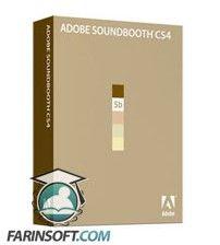 آموزش TotalTraining Total Training Adobe Soundbooth CS4