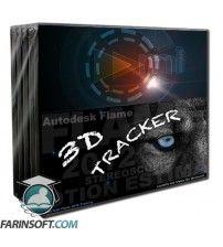 آموزش CmiVFX Autodesk Flame 3D Tracking