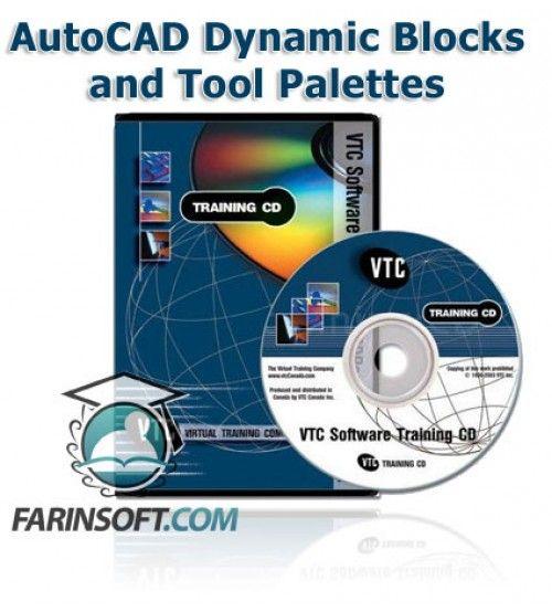 آموزش VTC AutoCAD Dynamic Blocks and Tool Palettes
