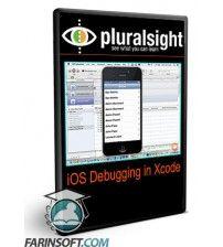 آموزش PluralSight iOS Debugging in Xcode