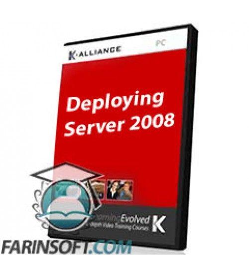 آموزش  Deploying Windows Server 2008