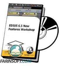 آموزش Lynda EDIUS 6.5 New Features Workshop