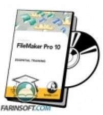 آموزش Lynda FileMaker Pro 10 Essential Training