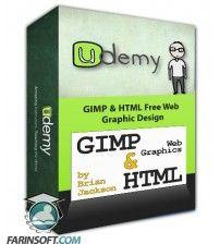 دانلود آموزش Udemy GIMP & HTML Free Web Graphic Design