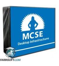 آموزش MCSE Desktop Infrastructure - مدرک متخصص شبکه Windows Server 2012