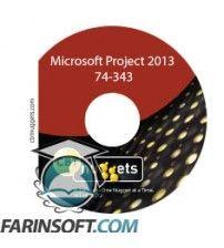 آموزش CBT Nuggets Microsoft Project 2013 74-343