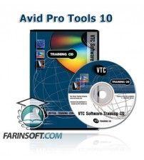 آموزش VTC Avid Pro Tools 10