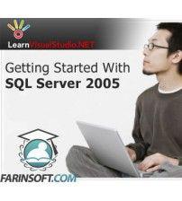 آموزش  Getting Started With SQL Server 2005