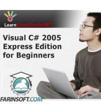 آموزش  Visual C# 2005 Express Edition for Beginners