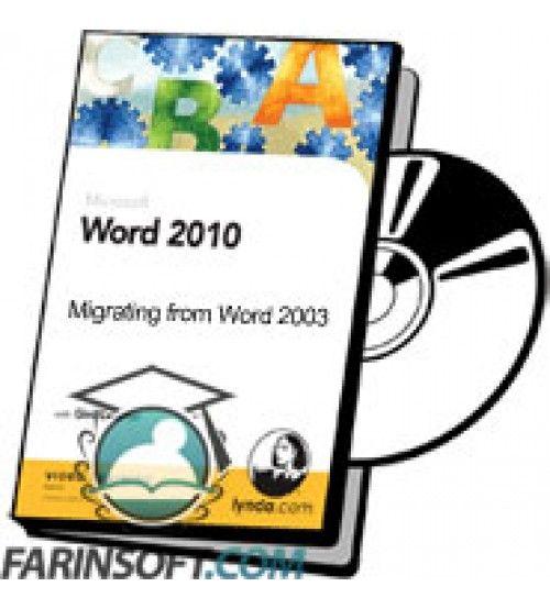 آموزش Lynda Migrating from Word 2003 to Word 2010