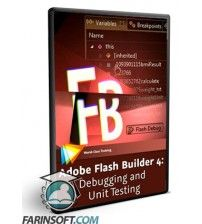 آموزش  Adobe Flash Builder 4 Debugging and Unit Testing