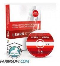 آموزش  Mobile Development with Flash Pro CS5.5 and Flash Builder 4.5
