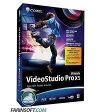 نرم افزار ویرایش ، افکت گذاری و انتشار ویدیوهای خانگی بر روی دیسک Corel VideoStudio X5