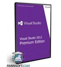 نرم افزار Visual Studio 2012 Premium Edition