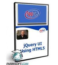 آموزش  jQuery UI Using HTML5