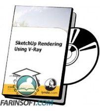 آموزش Lynda SketchUp Rendering Using V-Ray