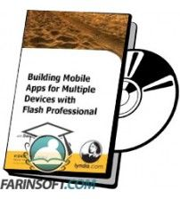 آموزش Lynda Building Mobile Apps for Multiple Devices with Flash Professional